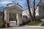 "Санаторий ""Архипо-Осиповка"""