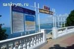 "Санаторий ""Золотой берег"""
